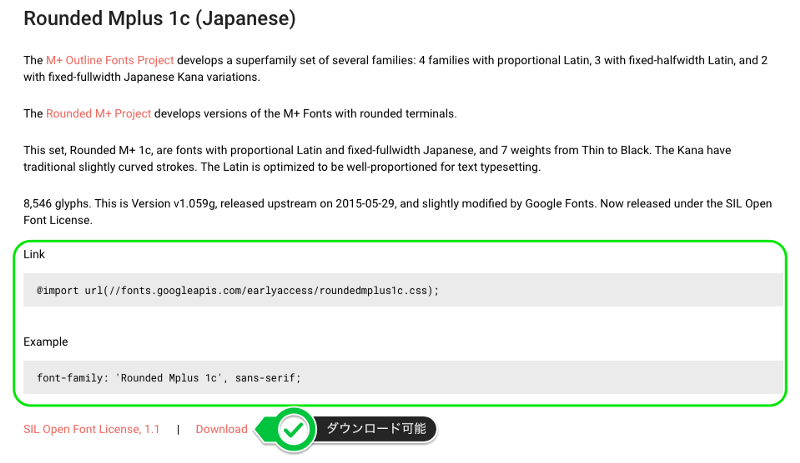 Early_Access_-_Google_Fonts Rounded Mplus 1c (Japanese)
