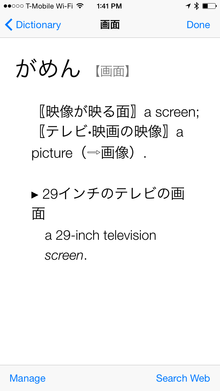 """(If you see """"No Definitions Found"""", you'll need to Tap """"< Dictionary"""", then download the """"Japanese <-> English"""" dictionary and tryagain.)"""