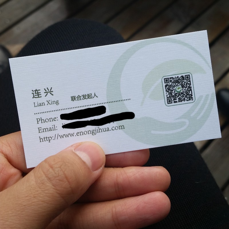 Pictures of Chinese People Scanning QR Codes – Chrysaora Weekly ...