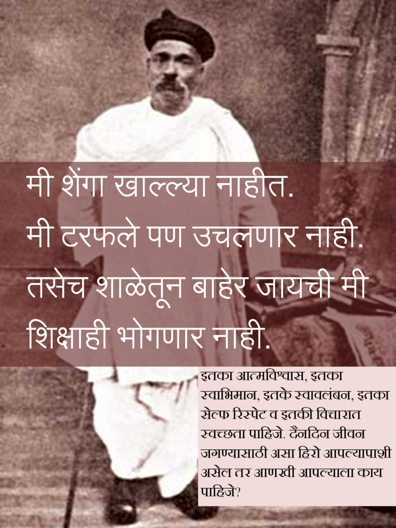 essay on lokmanya tilak in marathi Essay of population exploitation essay of ragging essay of the monks tale from the canterbury tales essay of warren buffet essay of women empowerment in india essay.