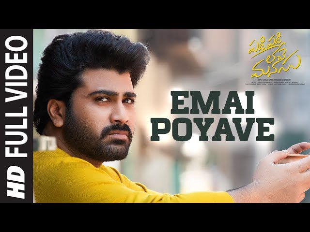 Emai Poyave Song Lyrics
