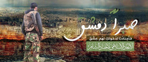 An Al Rahman Corps banner showing the sprawling metropolis of Damascus