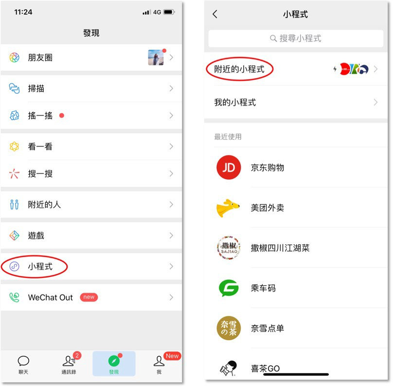 WeChat Mini Programs: The Complete Guide For Business – OBOR