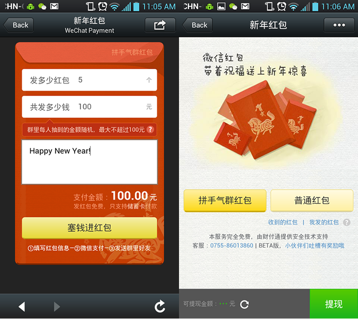 Online Red Envelope
