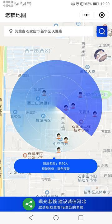 """Map Near Me Deadbeat Debtors near me"""" China has a WeChat app with a map for that Map Near Me"""